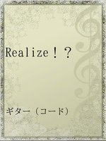 Realize!?