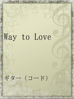 Way to Love
