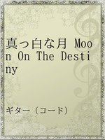 真っ白な月 Moon On The Destiny