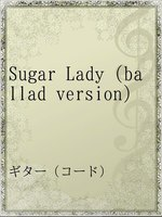 Sugar Lady(ballad version)