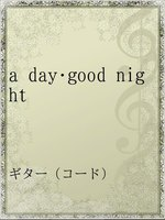 a day・good night