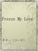 Freeze My Love