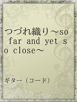 つづれ織り~so far and yet so close~