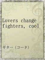 Lovers change fighters,cool
