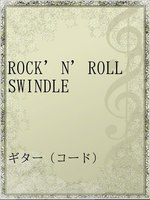 ROCK'N'ROLL SWINDLE