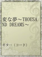 変な夢~THOUSAND DREAMS~
