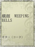 横顔 WEEPING BELLS