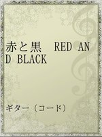 赤と黒 RED AND BLACK