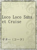 Loco Loco Sunset Cruise