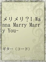 メリメリ?I Wanna Marry Marry You-