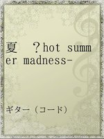 夏 ?hot summer madness-