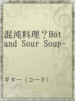 混沌料理?Hot and Sour Soup-