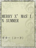 MERRY X'MAS IN SUMMER