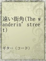 遠い街角(The wanderin'street)