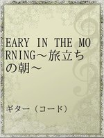 EARY IN THE MORNING~旅立ちの朝~