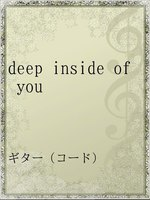 deep inside of you