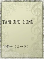 TANPOPO SONG