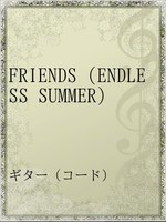 FRIENDS(ENDLESS SUMMER)