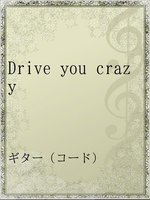 Drive you crazy