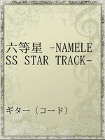 六等星 -NAMELESS STAR TRACK-