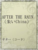 AFTER THE RAIN(朱いChina)