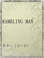 RAMBLING MAN