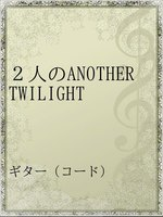 2人のANOTHER TWILIGHT