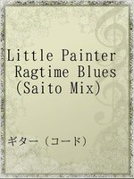 Little Painter Ragtime Blues(Saito Mix)