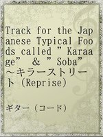 "Track for the Japanese Typical Foods called ""Karaage"" & ""Soba""~キラーストリート(Reprise)"