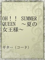 OH!! SUMMER QUEEN ~夏の女王様~
