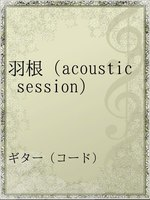 羽根(acoustic session)