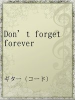 Don't forget forever