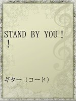 STAND BY YOU!!