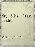 Mr.&Ms.Starlight