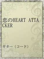 恋のHEART ATTACKER