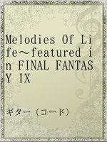 Melodies Of Life~featured in FINAL FANTASY IX