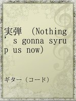 実弾 (Nothing's gonna syrup us now)