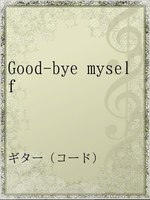 Good-bye myself