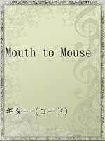 Mouth to Mouse