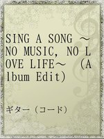 SING A SONG ~NO MUSIC,NO LOVE LIFE~ (Album Edit)