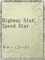 Highway Star,Speed Star