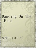Dancing On The Fire