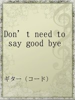 Don't need to say good bye