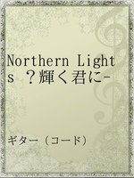 Northern Lights ?輝く君に-
