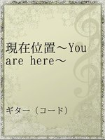 現在位置~You are here~