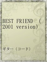 BEST FRIEND (2001 version)