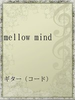 mellow mind