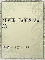 NEVER FADES AWAY