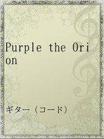 Purple the Orion