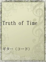Truth of Time